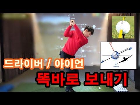 [ 김현우 프로 ]  드라이버 똑바로 보내기 & 아이언 /  Best Golf Lesson