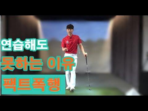 [ 김현우 프로 ] 골프를 못치는 101가지 방법 / Golf Lesson