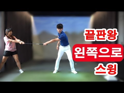 [ 워너 골프 ] 가장 완벽한 골프 비거리 늘리는 방법 ( 왼쪽팔 )  / Golf Lesson