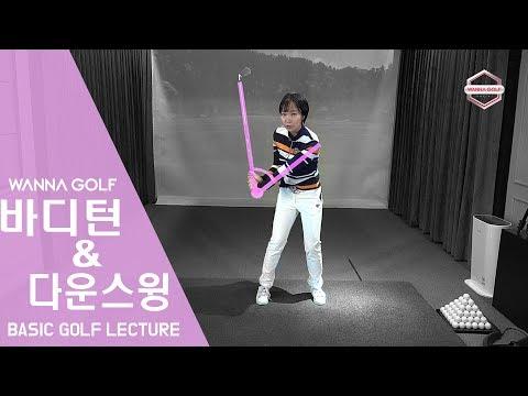 [ 워너 골프 ] 다운스윙은 바디턴 골프레슨 / Golf Lesson