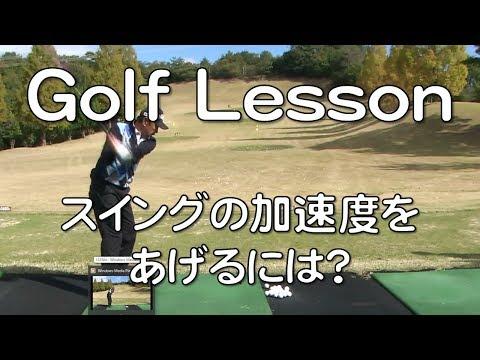 Golf Lesson 171025 スイングの加速度を上げるには?