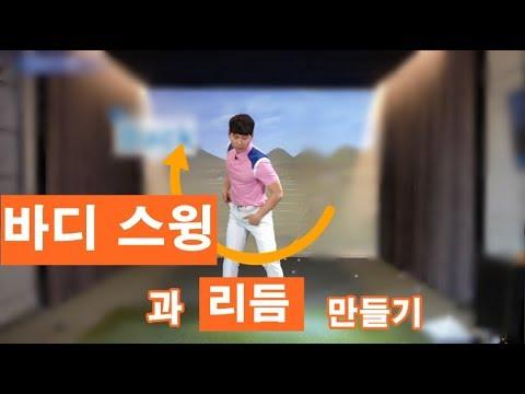 [ 워너 골프 ] 명품 바디스윙 몸통의 필수 골프레슨  /    Golf  Lesson