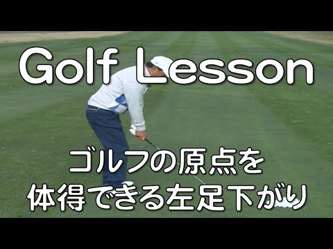 Golf  Lesson  171115  ゴルフの原点を体得できる左足下がり