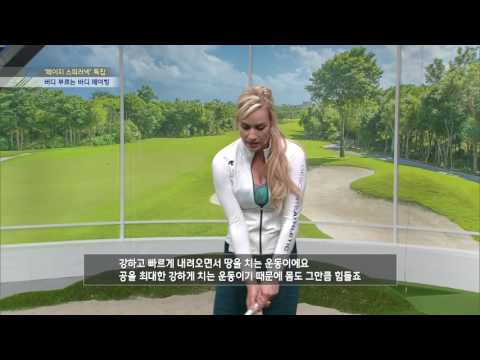 Highlights from Paige Spiranac on JTBC GOLF Live Lesson 70