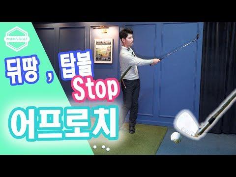 [ 김현우프로 ]  어프로치 뒤땅 탑볼을 피하는 방법 /  골프레슨 /  Golf Lesson : Approach