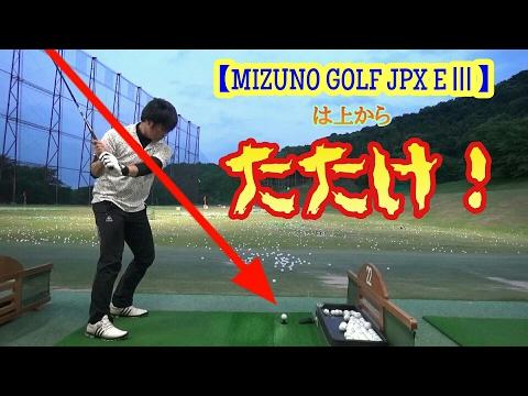 【教えて!万振りマン】視聴者さんリクエスト『MIZUNO GOLF JPX EⅢ』で初打ち方解説してみた