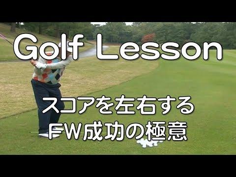 Golf Lesson 171102 スコアを左右するFW成功の極意