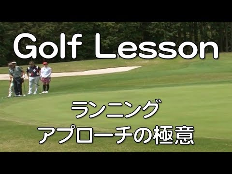 Golf  Lesson  171221  ランニングアプローチの極意