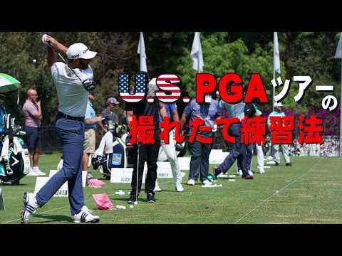 U.S.PGAツアーの撮れたて練習法