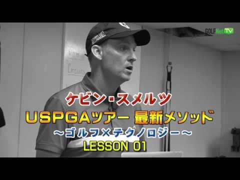 ケビン・スメルツ USPGAツアー最新メソッド ~ゴルフ×テクノロジー~