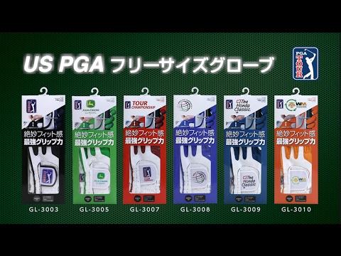 【動画】US PGA TOUR フリーサイズグローブ|ダイヤゴルフ