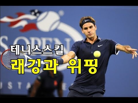 [테니스] 래깅(lagging)과 위핑(whipping)