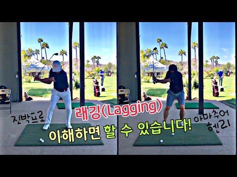 [Henry & Jin Park Golf] 래깅 (Lagging) 이해하고 연습하면 저같은 아마추어도 할 수 있습니다!
