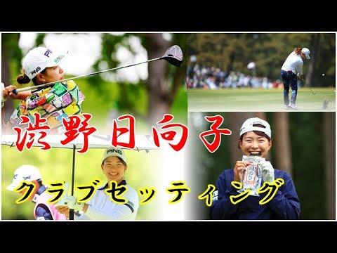 【渋野日向子】渋野日向子のクラブセッティング2019【勝手にボミマー】