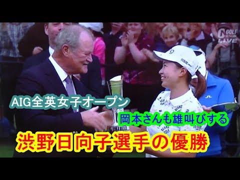全英女子オープン 2019 渋野日向子42年ぶりの快挙