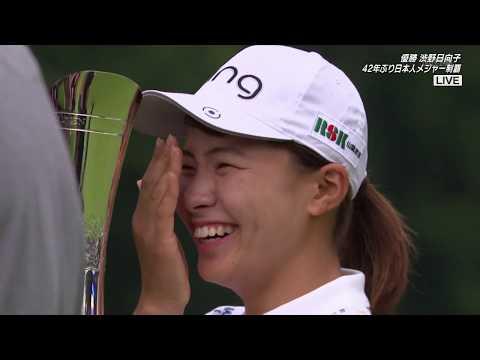渋野日向子選手 優勝スピーチ  全英女子オープン2019