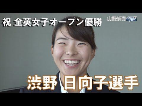 渋野日向子選手インタビューMOVIE