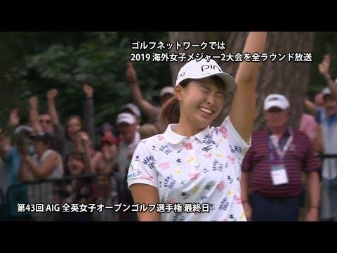 【全英女子19】渋野日向子が42年ぶりの快挙! 日本人史上2人目のメジャー制覇 最終Rハイライト