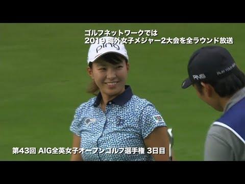 【全英女子19】渋野日向子が42年ぶりの日本人メジャー制覇に王手! 3Rハイライト