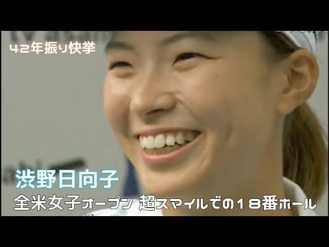 【ゴルフ】42年振りの快挙❗️ 渋野日向子(Hinako Shibuno) 全米女子オープン優勝✨ 最強メンタル 最終18番ホール