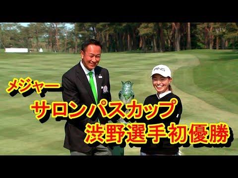 サロンパスカップ2019 渋野日向子選手の逆転優勝です!!